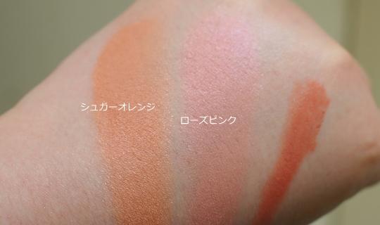 シュガーオレンジ ローズピンク 比較 写真
