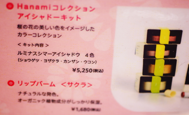 hanami コレクション