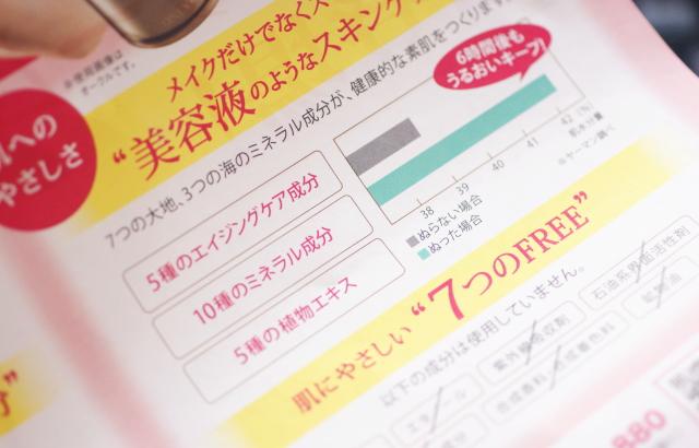 国産BBクリーム 美容成分 おすすめ