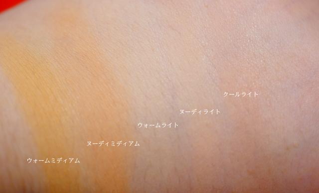 ビューティフルスキン ファンデーション 色 比較 写真 画像