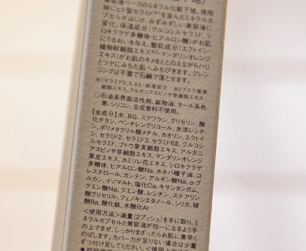 ミネラルキャビア 成分 原材料名