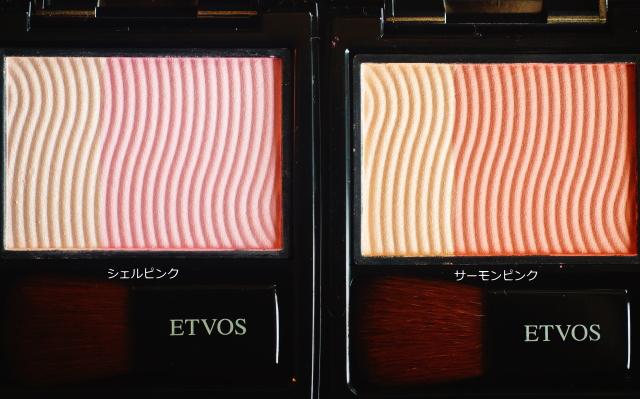 エトヴォス チーク 色比較 色選び 写真 画像