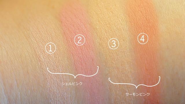 シェルピンク サーモンピンク 色比較 写真