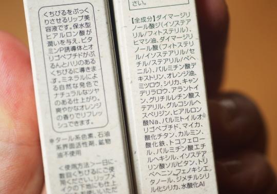 ミネラルリッププランパー @コスメ 評判