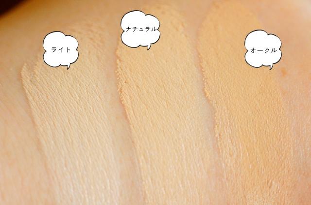 クリーミィタップミネラルファンデーション 色選び 色比較 画像