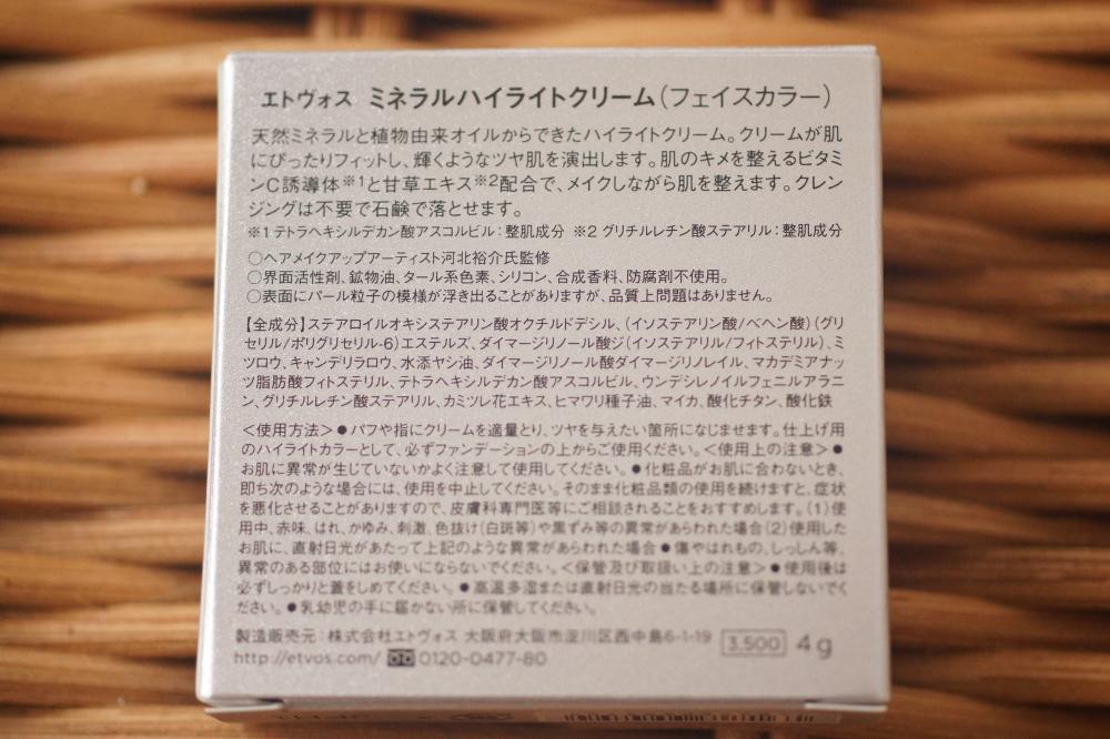 ETVOS ミネラルハイライトクリーム 成分 原材料名