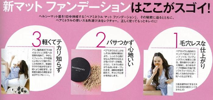 道端カレン 使用 コスメ 化粧品