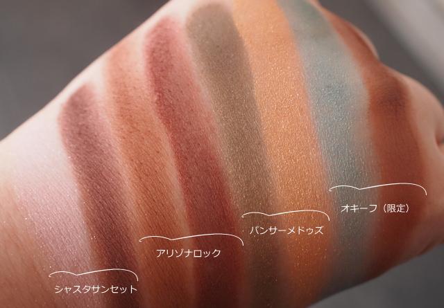 MIMC ビオモイスチュアシャドー 色比較 画像 写真