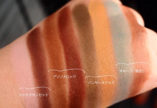 ビオモイスチュアシャドー 色比べ 選び方