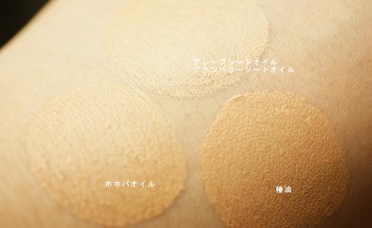 手作り化粧品 ブログ