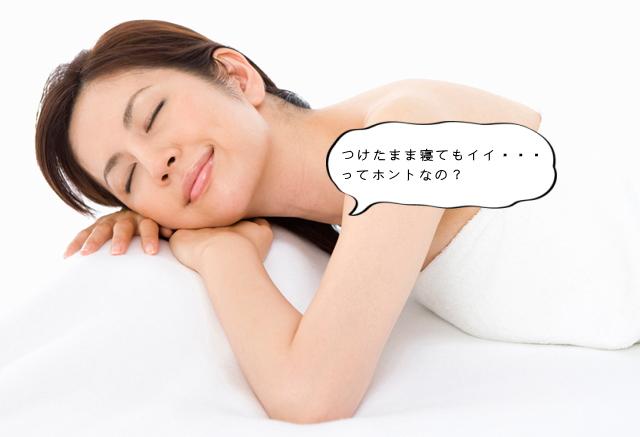 つけたまま寝れるファンデーション