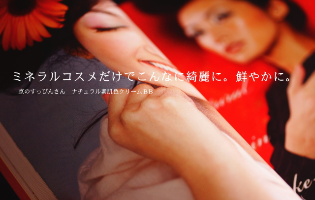メイクアップ 全顔 レシピ 小松和子