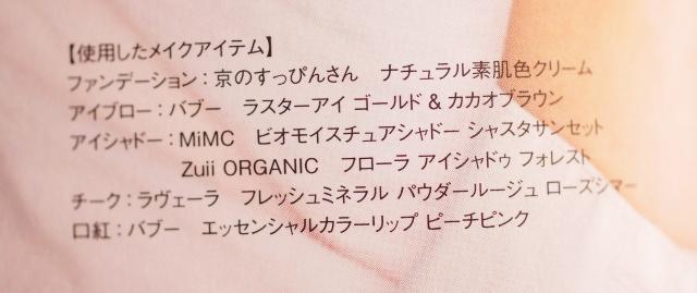 小松和子 使用 メイクアップ ブランド