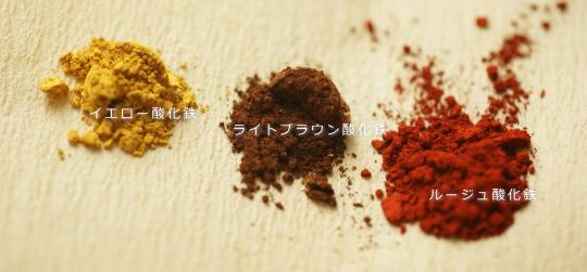 イエロー酸化鉄 ライトブラウン酸化鉄 レッド酸化鉄