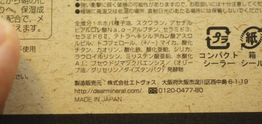 タイムレスミネラルファンデーション/SPF26PA++ @コスメ 楽天市場
