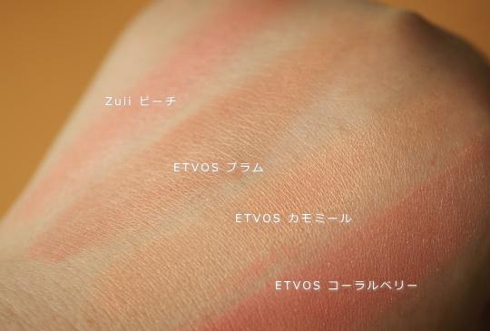 Zuii ETVOS チーク 比較