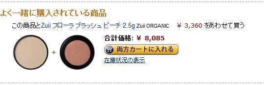 Zuii 購入先 amazon
